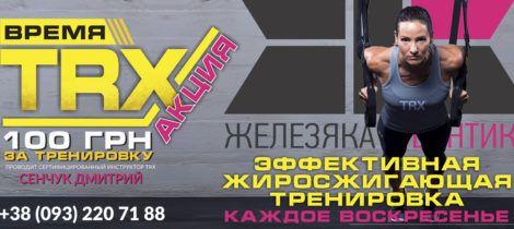 Акция: Время TRX