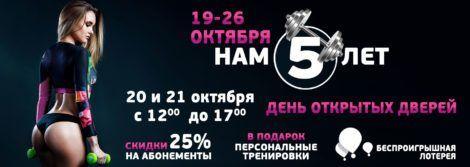 19-26 Октября Нам 5 лет!!!
