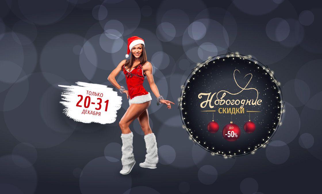 Новый год — время чудес! 20-31 декабря